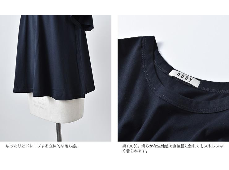 nooy(ヌーイ)80/2ハイゲージコットン天竺 サイドフレアーコットンTシャツ nts01ss21