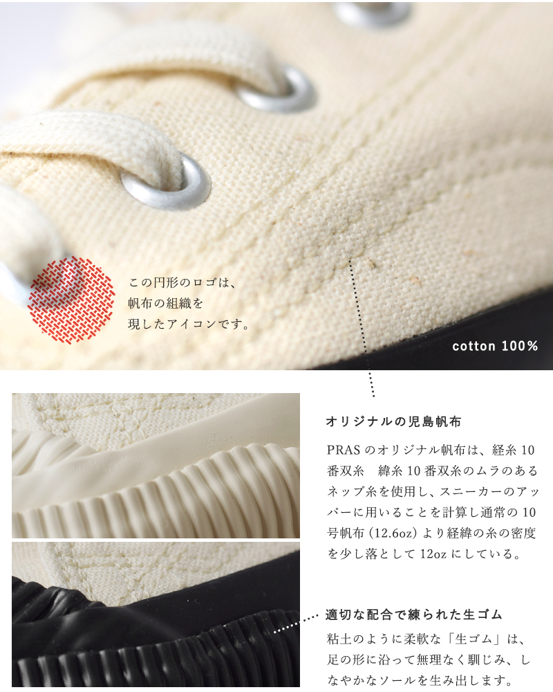 """PRAS""(プラス)コットン10号児島帆布シェルキャップローカットスニーカー pras-01-low"