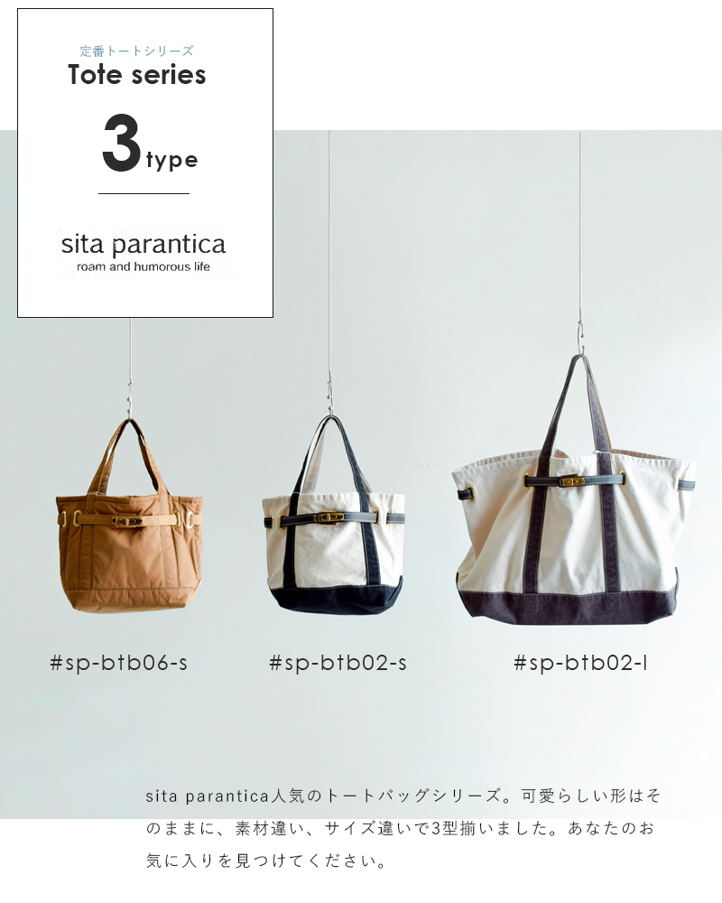 sita parantica(シータパランティカ)ヴィンテージ加工オリジナルキャンバストートバッグS sp-btb02-s