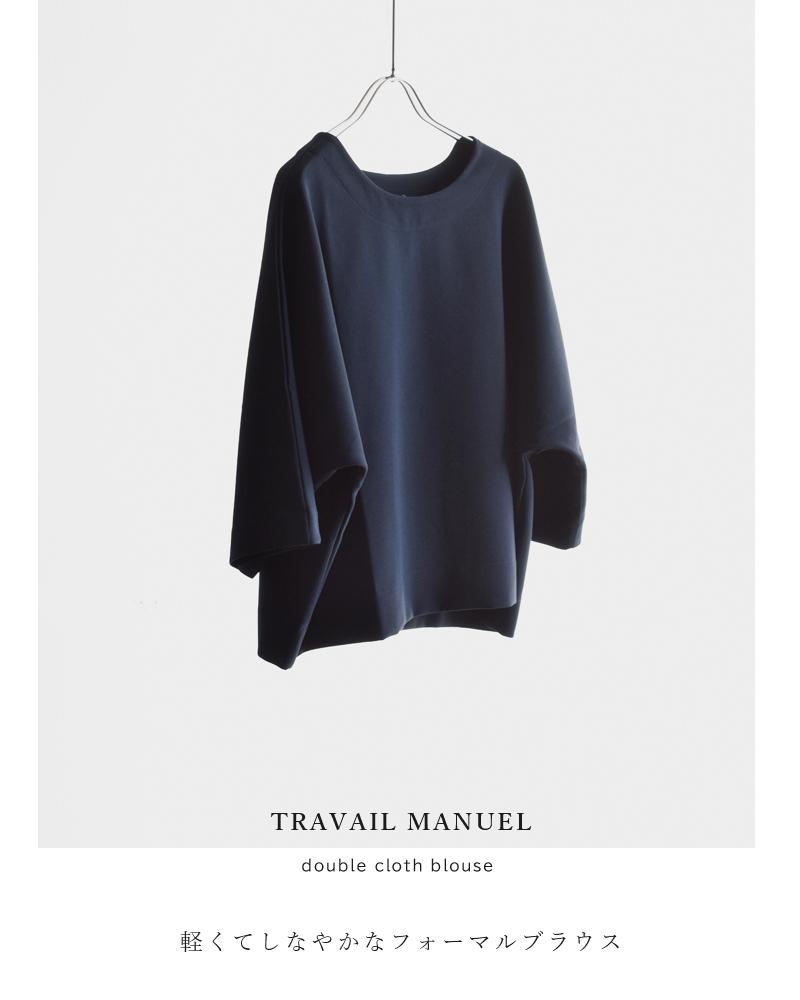 TRAVAIL MANUEL(トラバイユマニュアル)ダブルクロスTブラウス tm3001