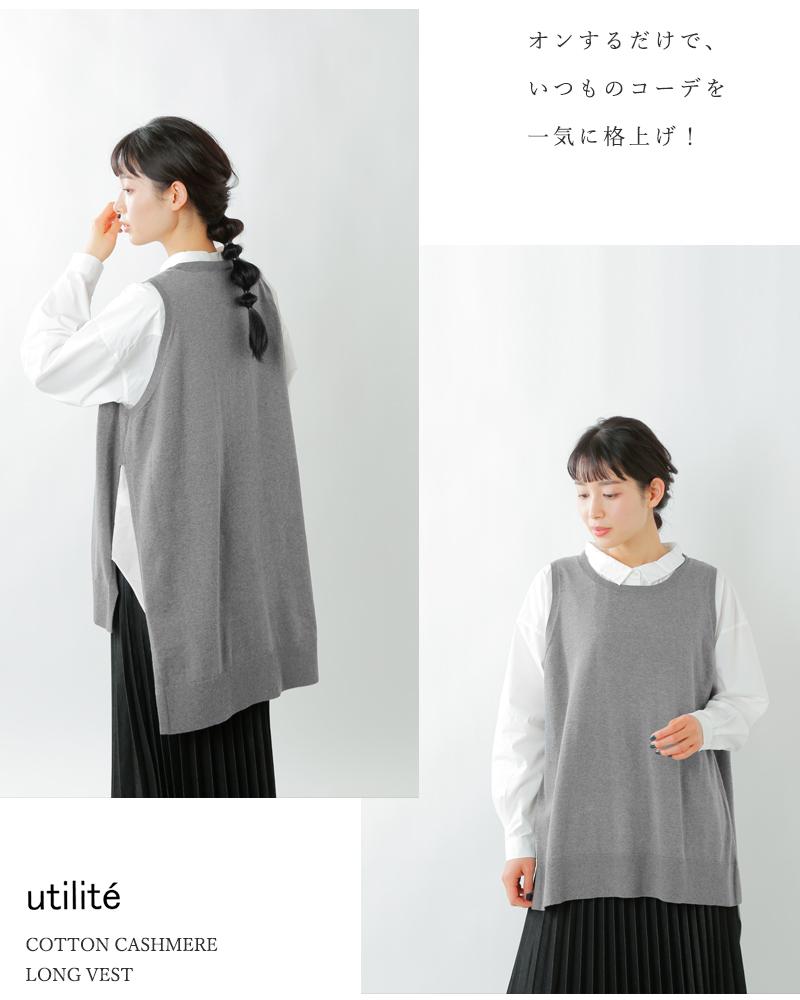 utilite(ユティリテ)コットンカシミヤサイドスリットロングベスト ut009ssk12