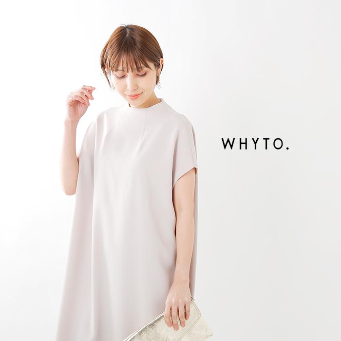 whyto(ホワイト)ダブルクロスストレッチモックネックコクーンワンピース wht19hop1