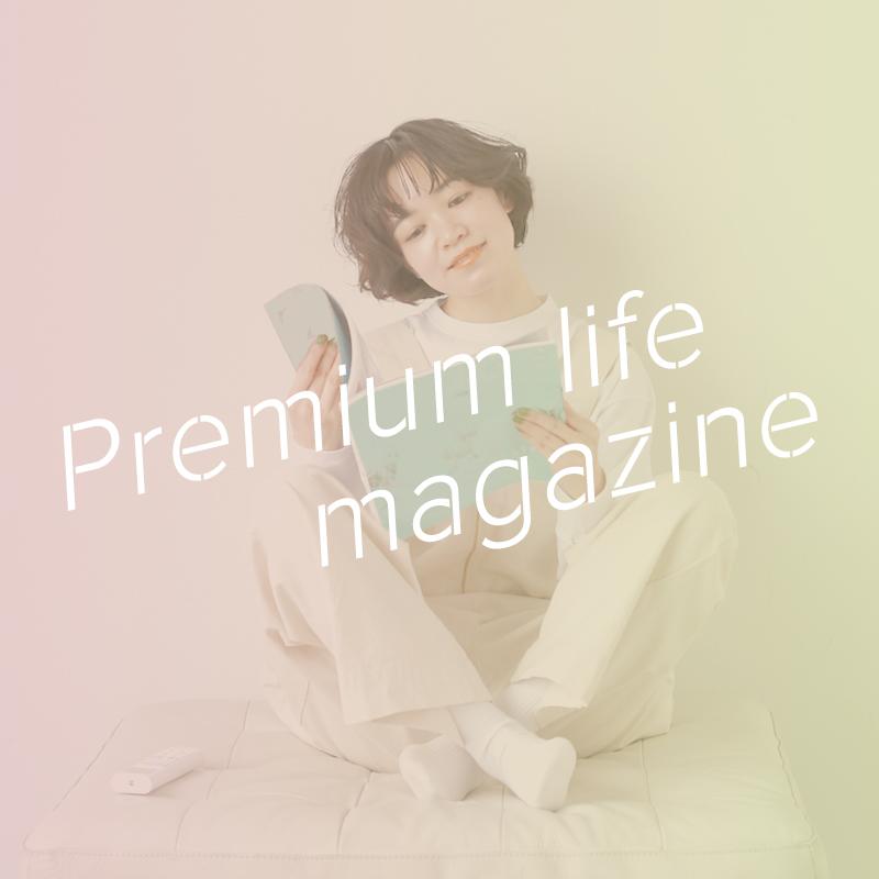 Piu Premium life magazine 上質な暮らしやスタイルをお届けする[よみもの]を随時更新
